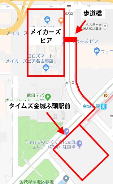 タイムズ金城ふ頭駅前01-メイカーズピアへのアクセス