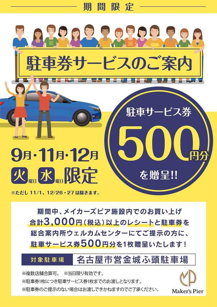 メイカーズピアの期間限定の駐車券サービス