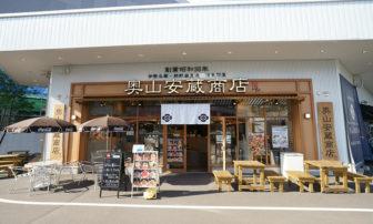 奥山安蔵商店のメイカーズピア店