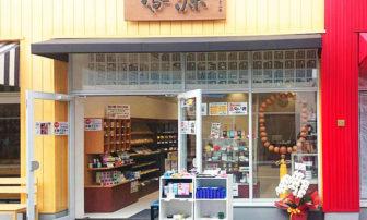 香源のメイカーズピア店