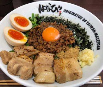 おすすめ-01台湾まぜそば02-ど肉と味玉