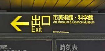 名古屋駅から伏見駅02-01-出口 市美術館・科学館