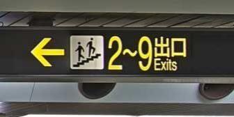 名古屋駅から伏見駅02-2~9出口