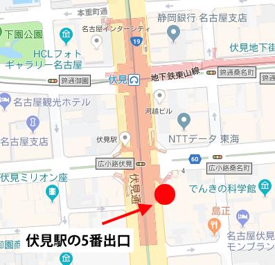 地下鉄の伏見駅の5番出口