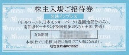 名鉄インプレスの株主優待券(株主入場ご招待券)