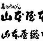 名古屋の山本屋本店と総本家の違いは?味噌煮込みうどんのメニューや値段を比較!