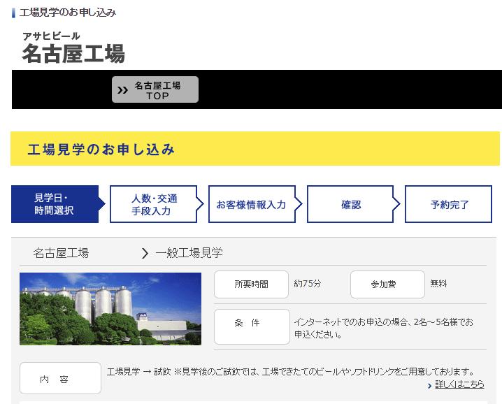 アサヒビール名古屋の工場見学 予約方法01-01