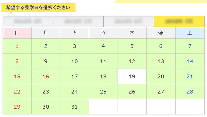 アサヒビール名古屋の工場見学 予約方法02-01