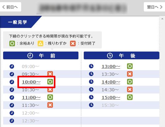 アサヒビール名古屋の工場見学 予約方法03-01
