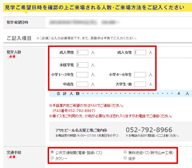 アサヒビール名古屋の工場見学 予約方法04-01
