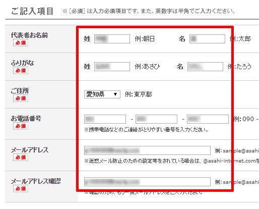 アサヒビール名古屋の工場見学 予約方法05-01