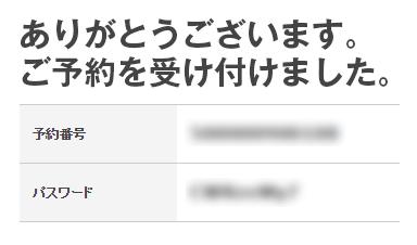 アサヒビール名古屋の工場見学 予約方法07-01