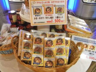 かき・ホタテ・牛タン焼き(3個セット)