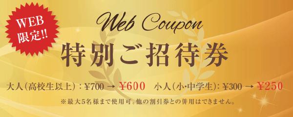 神戸ポートタワーの特別ご招待券