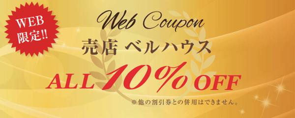 神戸ポートタワーの売店「大阪屋」の10%割引券