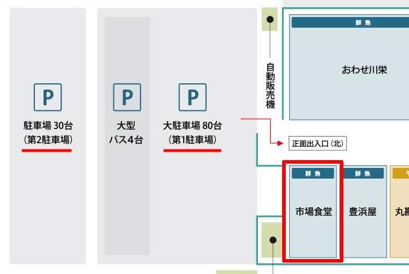 豊浜魚ひろば-駐車場