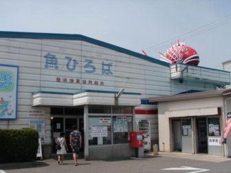 豊浜魚ひろば01