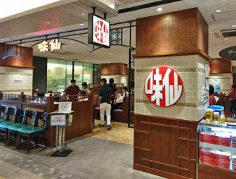 味仙のJR名古屋駅店