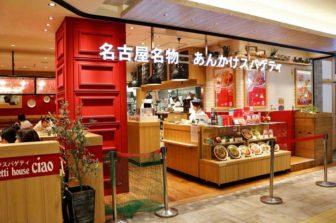 スパゲッティハウス チャオ JR名古屋駅新幹線口店の外観