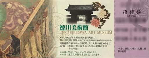 徳川美術館の招待券
