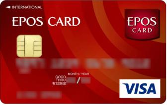 エポスカードカード