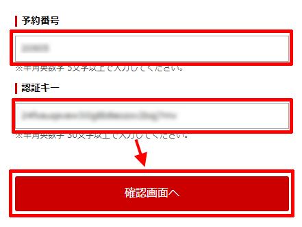 キャンセル方法02-予約番号と認証キーを入力