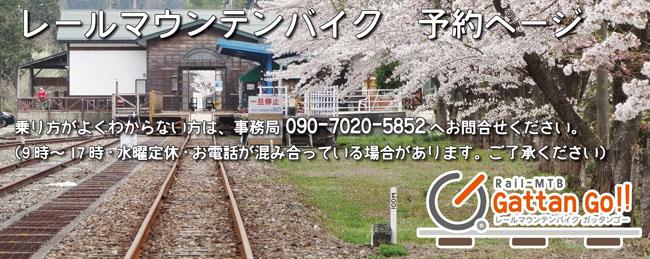 予約方法04-レールマウンテンバイク 予約ページ