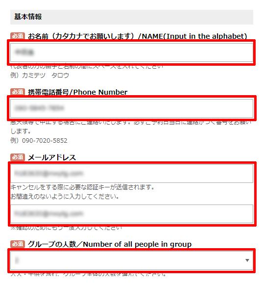 予約方法06-予約者情報入力01