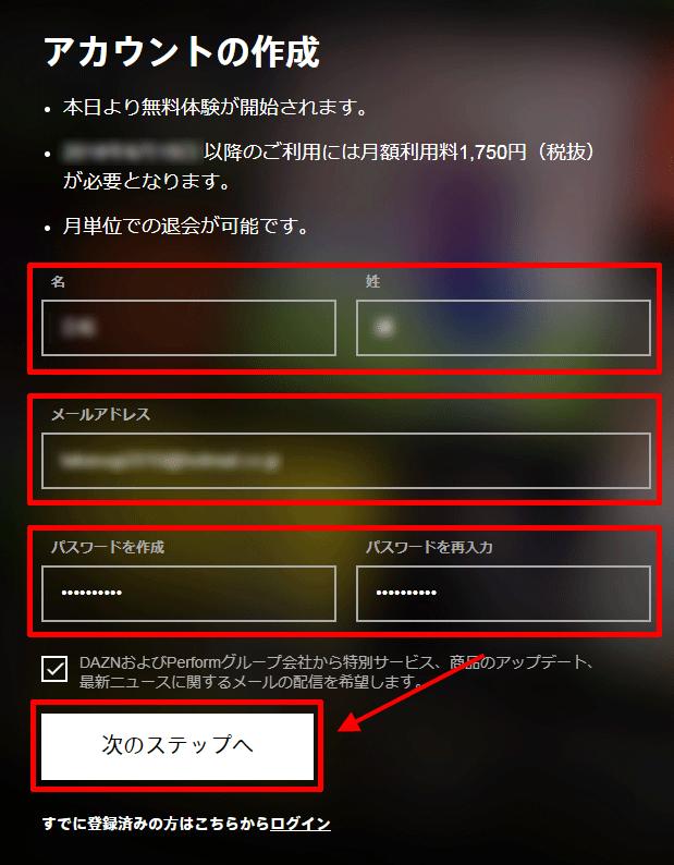 DAZNの契約方法03