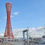 神戸市メリケンパーク周辺の安い駐車場の料金まとめ!無料や市営の駐車場はある?