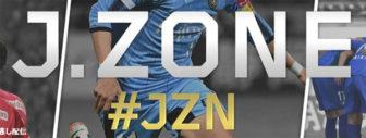 J特徴03-Jゾーン