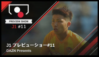 J特徴04-プレビューショー