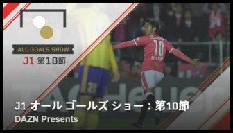 J特徴05-オール-ゴールズ-ショー