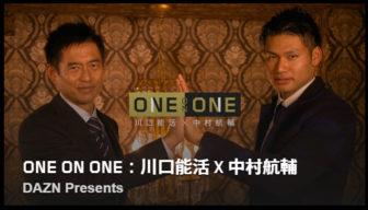 J特徴06-ONE-ON-ONE