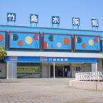蒲郡市竹島水族館の入場料金や年間パスポートはいくら?割引券やクーポンも!