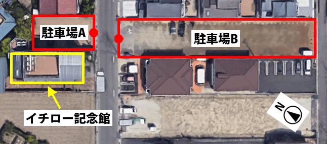 イチロー記念館の駐車場の地図