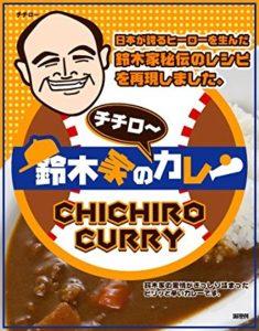 鈴木家のチチローカレー