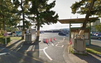 竹島園地駐車場の入口