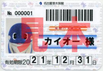 名古屋港水族館の年間パスポート