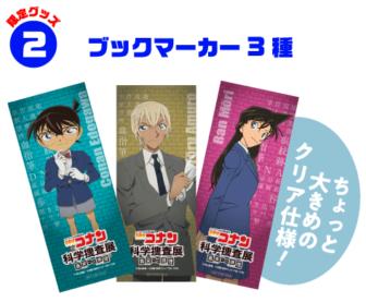 限定グッズ付き前売り券02-ブックマーカー(3種)