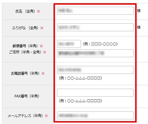 応募方法02