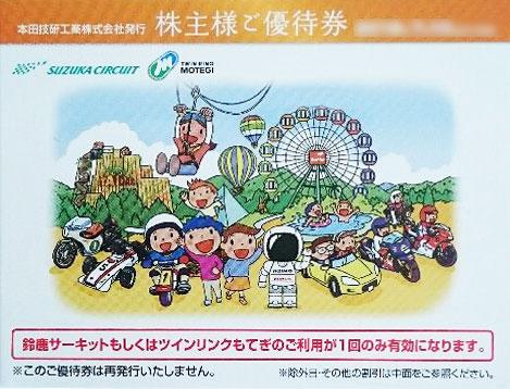 本田技研工業の株主優待券