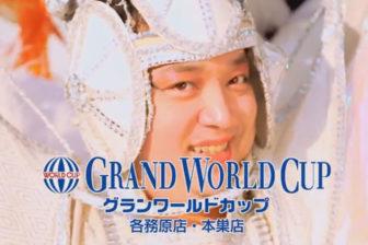 グランワールドカップのCM