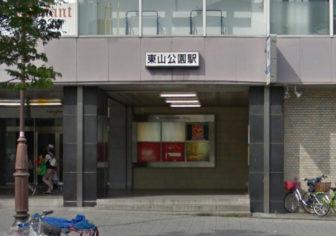 東山公園駅の3番出口