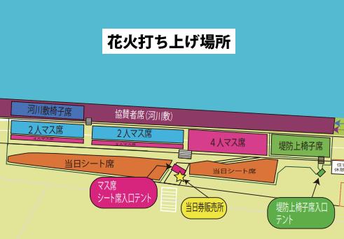 桑名水郷花火大会の有料席マップ