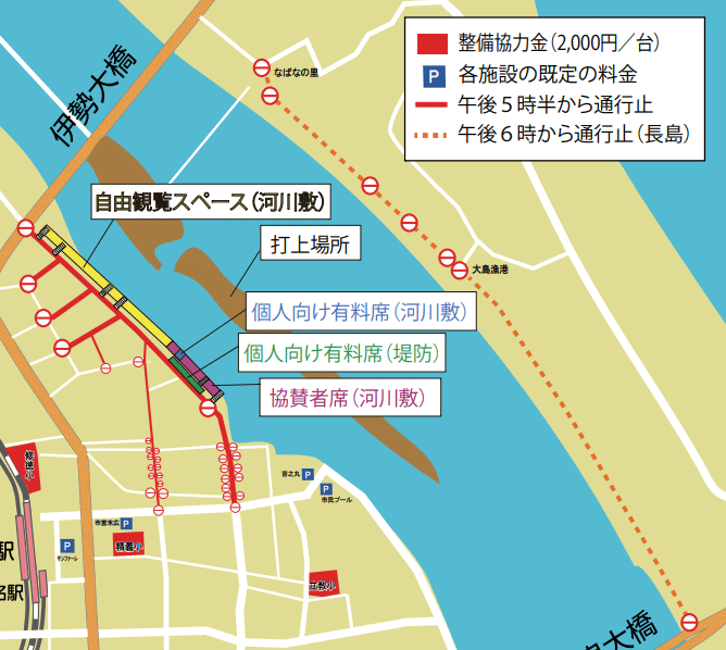 桑名水郷花火大会の交通規制