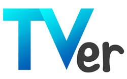 TVer(ティバー)