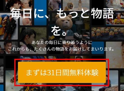 U-NEXTの申込み方法01