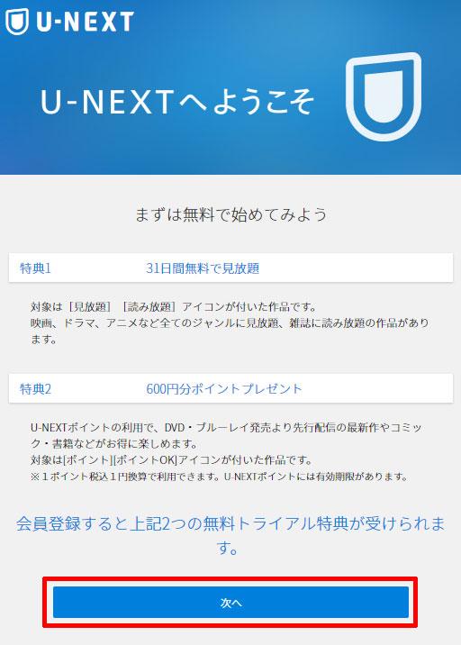 U-NEXTの申込み方法02