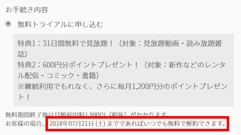 U-NEXTの申込み方法05